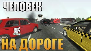 Download ЧЕЛОВЕК НА ТРАССЕ MTA PROVINCE Mp3 and Videos