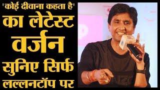 Politics में वापसी और Arvind Kejriwal से Relation पर Kumar Vishwas से बातचीत | Koi Deewana Kehta hai