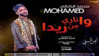 محمد الكناني ... أغنية .. || وا ناري من ريدا || New 2017