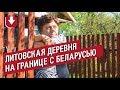 «На коммуналку — 200 евро». Как живет литовская деревня на границе с Беларусью
