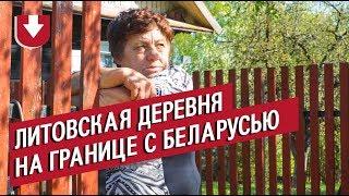 «На коммуналку  200 евро». Как живет литовская деревня на границе с Беларусью