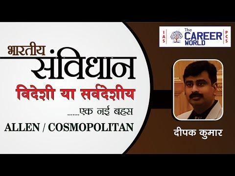 INDIAN CONSTITUTION- BY Deepak Kumar [Civil Services IAS & PCS Preparation Institute ]