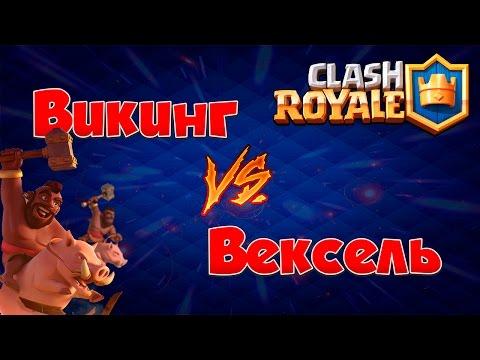 Clash Royale : Играем 1 на 1...
