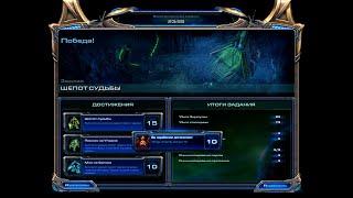 Яркий момент: (10/19) Галопом по Копрулу на Эксперте: Шёпот судьбы / StarCraft 2 Wings of Liberty