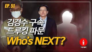 [홍준표의 뉴스콕] 김경수 댓글조작으로 구속 누가 지시했나 특검하라