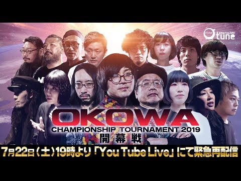 OKOWAチャンピオンシップトーナメント2019開幕戦:2/2