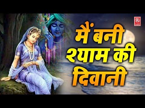 me-bani-shyam-ki-deewani- -में-बनी-श्याम-की-दीवानी- -narayni- -new-krishna-song- -rathore-cassettes
