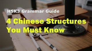 HSK3 Sentence and Grammar Lesson 12   Chinese Grammar   HSK3 Prep