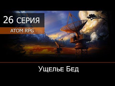 "ATOM RPG: Post-apocalyptic Indie Game - 26 серия ""Ущелье Бед"""