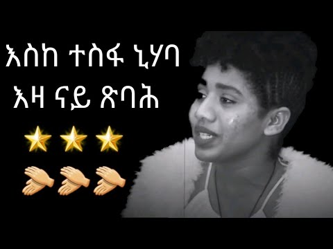 Old Eritrean Song Cover by Eritrean Girl thumbnail