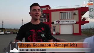 Известный блогер Эрик Давидыч приехал в Чеченскую Республику