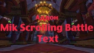 Аддон для интерфейса - Mik Scrolling Battle Text (MSBT)