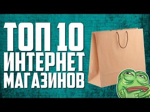 Топ 10 лучших интернет магазинов одежды