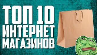Топ 10 лучших интернет магазинов одежды(, 2017-11-03T17:31:02.000Z)
