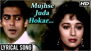 Mujhse Juda hokar | Lyrical Song | Hum Aapke Hain Koun | Salman Khan, Madhuri Dixit | Romantic Songs