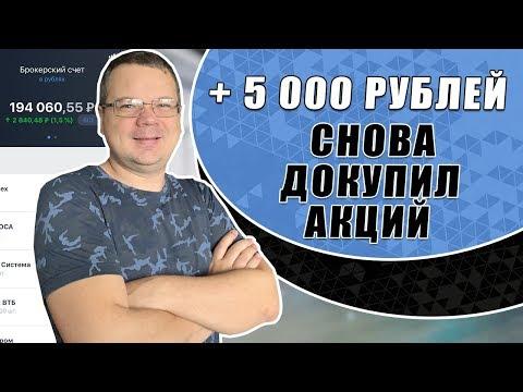 Тинькофф Инвестиции + 5 000 рублей. Докупил акции Магнита и Московской Биржи