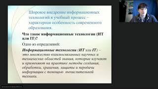 Кондакова Е.В. Информационные технологии в преподавании современного курса астрономии