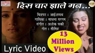 दिस चार झाले मन - Lyric Video - Dis Char Jhale Man