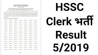 HSSC क्लर्क भर्ती 5/2019 Result घोषित ESP हरियाणा Clerk bhrti latest news advt no 5/2019