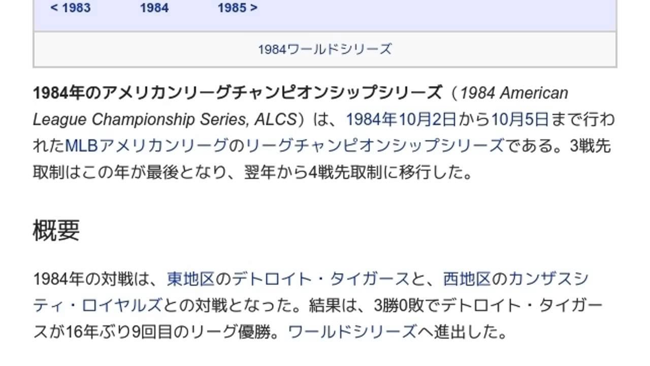 1983年のアメリカンリーグチャンピオンシップシリーズ