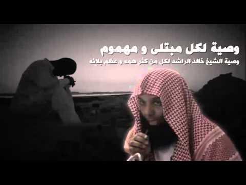الشيخ خالد الراشد وصية لكل مبتلى ومهموم..Sheikh Khaled Al-Rashed
