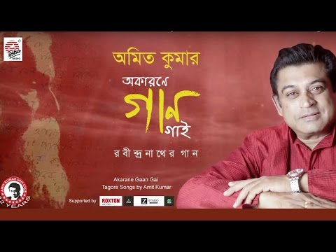 Akarane Gaan Gai   Amit Kumar   Full Album   Rabindrasangeet