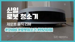 [#신일리뷰] 로봇청소기 사용 솔직리뷰 | 신일의 첫번…