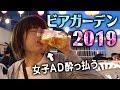 【スカイビアガーデン】デパート屋上で飲んだり食べたりしてきました@新潟三越
