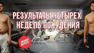 Результаты четырех недель похудения - ЖИР ВЛОГ №8