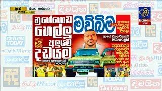 Siyatha Paththare | 29.07.2019 | Siyatha TV Thumbnail