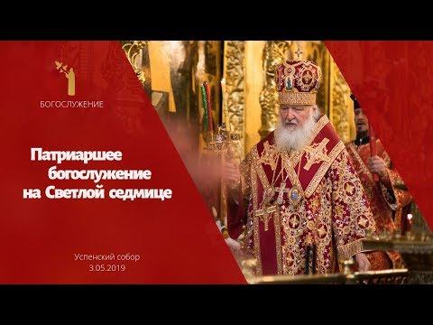 Патриаршее богослужение на Светлой седмице / Patriarchal Service At The Bright Week