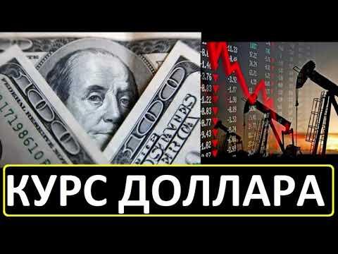 💵ПРОГНОЗ КУРСА ДОЛЛАРА💵ОБВАЛ ЦЕНЫ на НЕФТЬ💵 Падение курса рубля, гривны и фондового рынка 2020