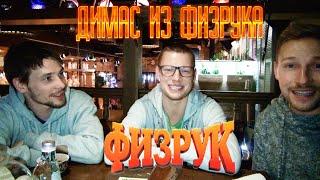 Дмитрий Власкин (Димас из Физрука) и Антон из Франции - о блоггерах и актерах