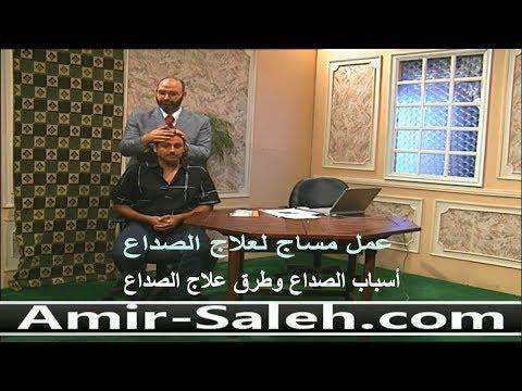 عمل مساج لعلاج الصداع ( أسباب الصداع وطرق علاج الصداع ) | الدكتور أمير صالح