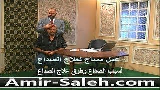 عمل مساج لعلاج الصداع - أسباب الصداع - طرق علاج الصداع | الدكتور أمير صالح
