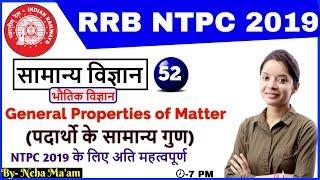 RRB NTPC 2019|सामान्य विज्ञान|By-Neha ma'am| पदार्थो के सामान्य गुण|Class-52|07:00 PM|