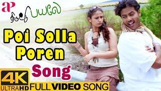 Poi Solla Poren Full Song 4K | Thiruttu Payale Tamil Movie | KK | Kanmani | Bharathwaj
