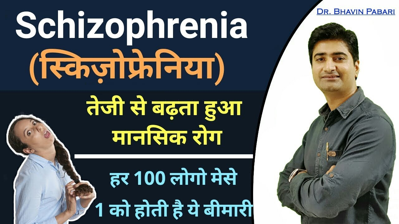 SCHIZOPHRENIA in Hindi | मानसिक बीमारी | Causes | Symptoms | Diagnosis |  Treatment | Management