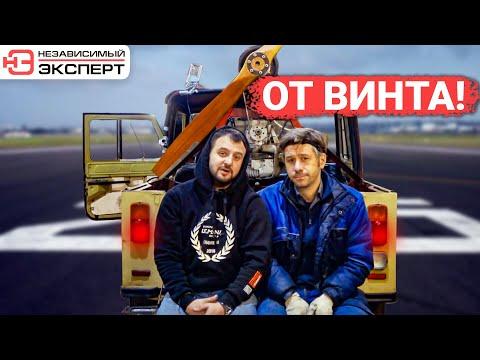 ЛУАЗ ЛЕГЕНДА С ВИНТОМ И УРАГАН В АНГАРЕ!
