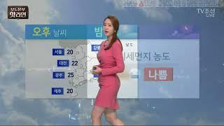 180419 홍지화 기상캐스터 #2 TV조선 1080p60f