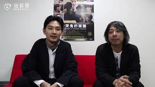 松田龍平與導演豐田利晃來到台灣宣傳新電影《愛哭鬼的棋蹟》,特地為妞...
