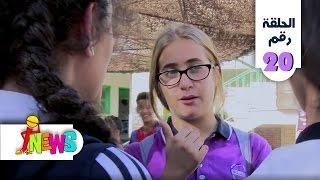 قابلنا مين من أبطال مسلسل ابن حلال في الحلقة 20 من I News ؟