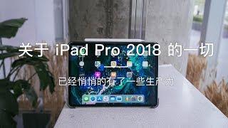 「探物」关于 iPad Pro 2018 的一切,详细的使用体验总结