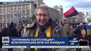Ні капітуляції: Віталій Гайдукевич з Майдану Незалежності про акцію протесту