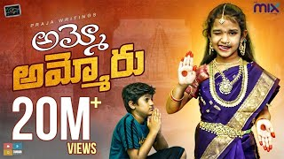 Ammo Ammoru || Suryakantham || The Mix By Wirally || Tamada Media