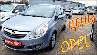 Opel цена авто из Литвы на октябрь 2020.
