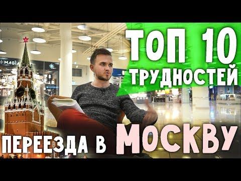 ПОЛ ГОДА В МОСКВЕ - Топ 10 Трудностей. Как переехать в Москву (5 серия)