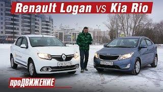 Что выбрать: Логан или Рио? Сравнительный тест: Renault Logan vs Kia Rio 2016 Про.Движение(Мучительный выбор вынуждены делать сегодня те, кто ищет недорогой седан. Возможно, этот выбор поможет сдела..., 2016-01-13T09:22:03.000Z)