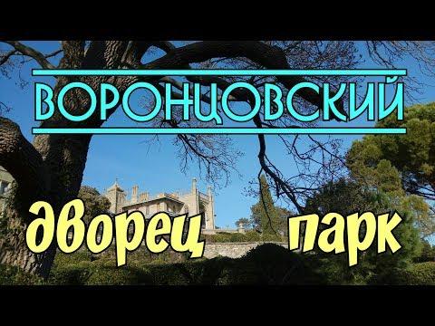 Крымские зарисовки|Воронцовский парк/дворец|Katerina Volna