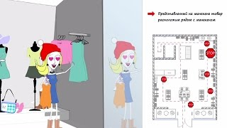 Секреты создания успешного магазина! Дизайн и проектирование магазинов. Project Line(, 2015-09-30T09:55:15.000Z)